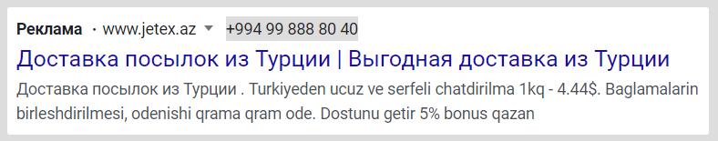 jetex az search ads 1